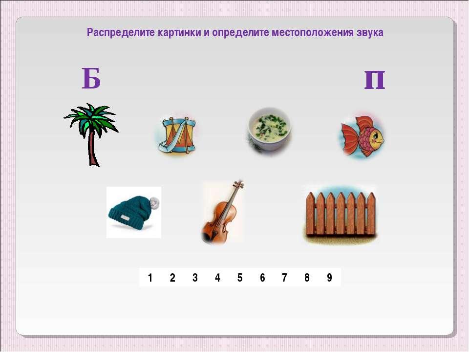 Распределите картинки и определите местоположения звука Б п 1 2 3 4 5 6 7 8 9