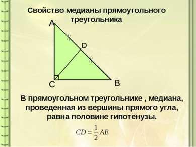 Свойство медианы прямоугольного треугольника В прямоугольном треугольнике , м...