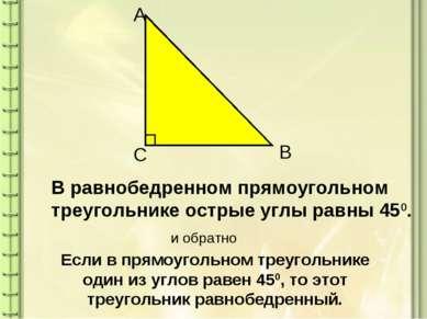 В равнобедренном прямоугольном треугольнике острые углы равны 450. и обратно ...