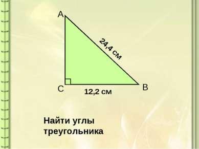 12,2 см 24,4 см Найти углы треугольника