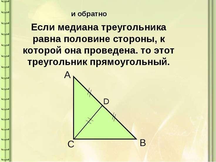 и обратно Если медиана треугольника равна половине стороны, к которой она про...