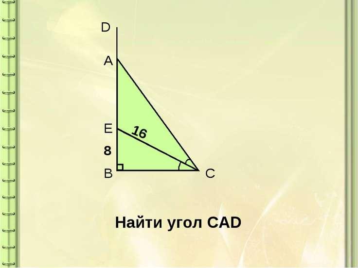 A B C D E 8 16 Найти угол CAD