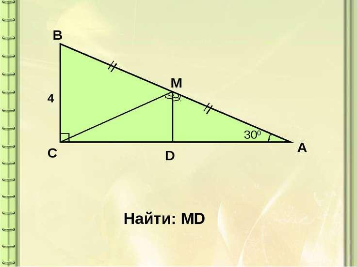 300 4 С B D A M Найти: MD