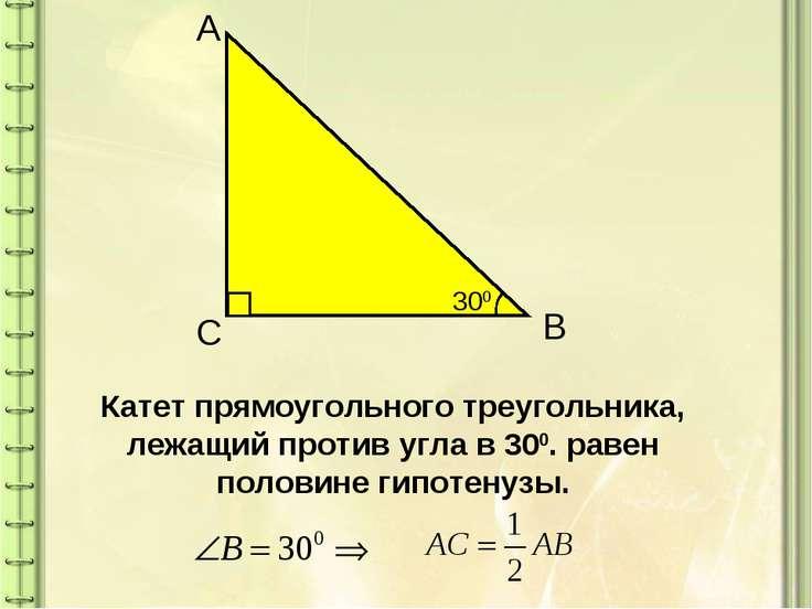 Катет прямоугольного треугольника, лежащий против угла в 300. равен половине ...