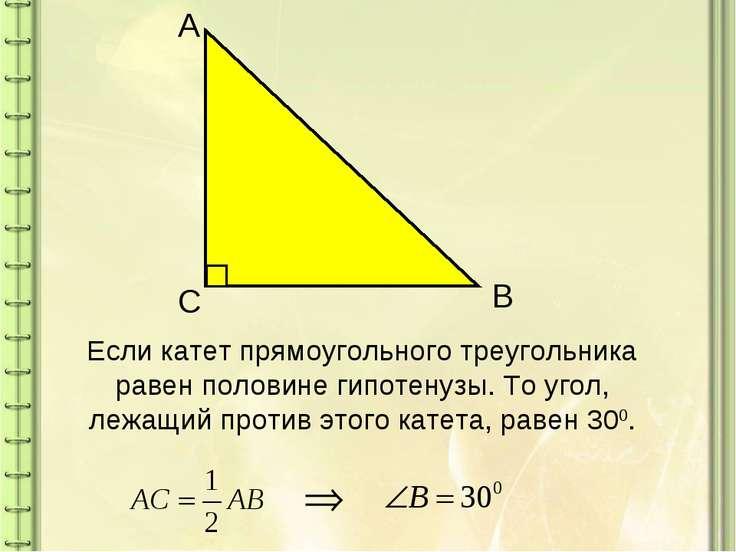 Если катет прямоугольного треугольника равен половине гипотенузы. То угол, ле...