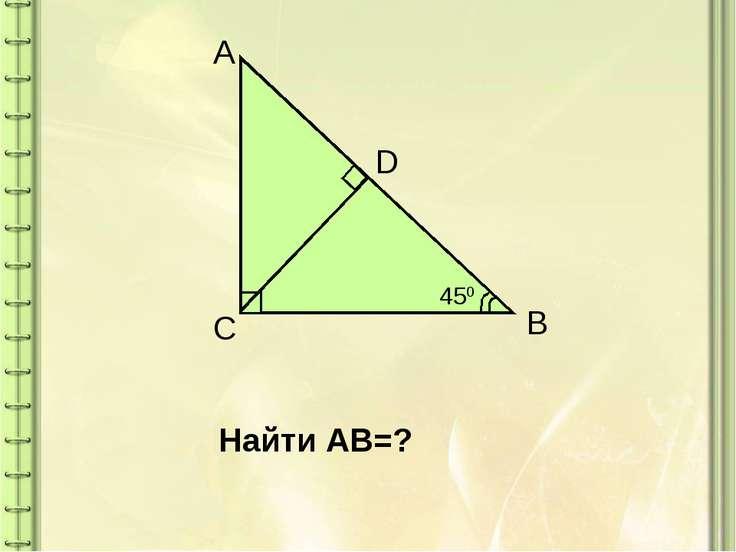D 450 Найти AB=?
