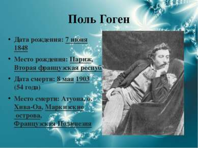 Поль Гоген Дата рождения: 7июня 1848 Место рождения: Париж, Вторая французск...