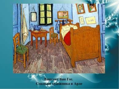 Винсент Ван Гог. Спальня художника в Арле