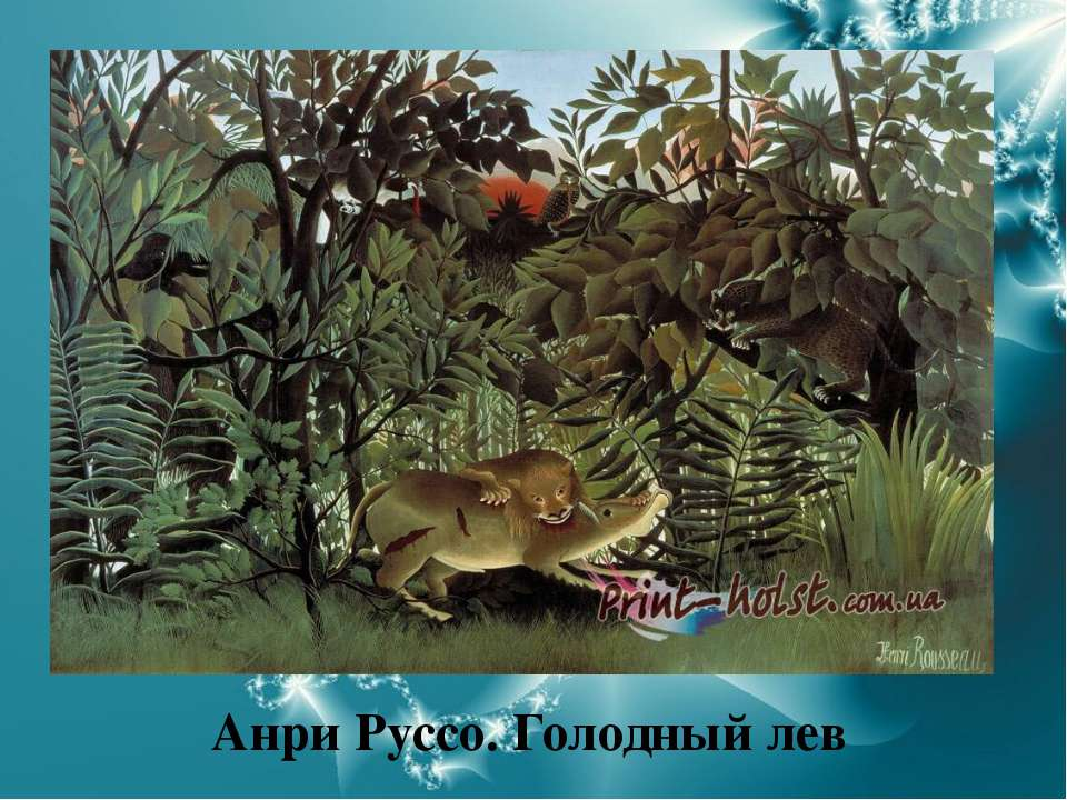 Анри Руссо. Голодный лев