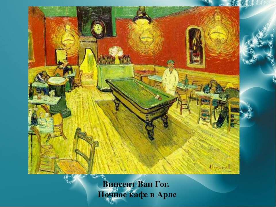 Винсент Ван Гог. Ночное кафе в Арле