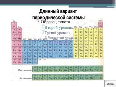 Изменение свойств элементов в периодах Увеличивается: Заряд ядра; 2) Радиус а...