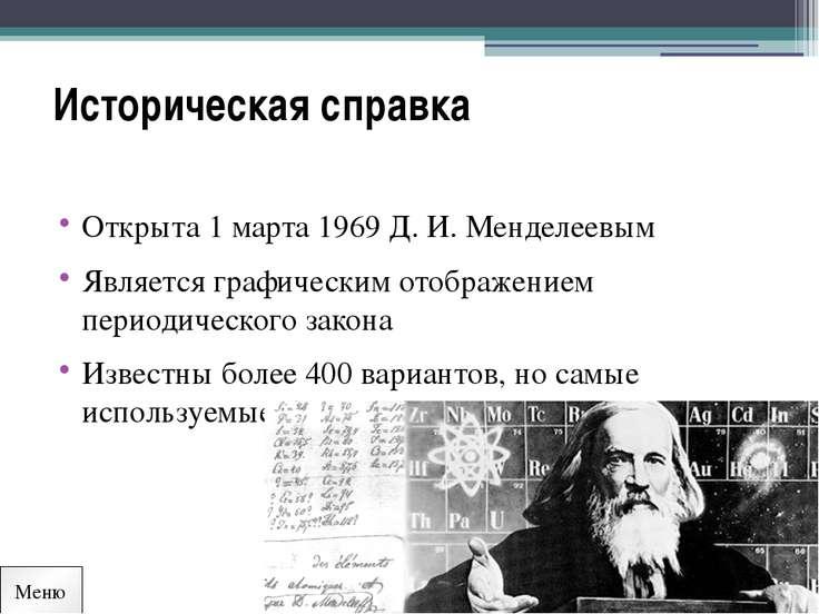 Периодическая система химических элементов Д.И.Менделеева Учитель химии МБОУ ...