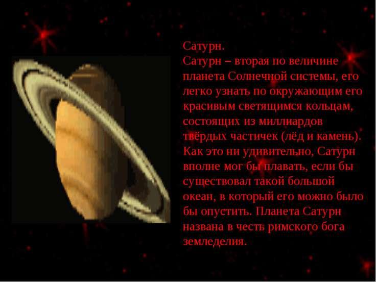 Сатурн. Сатурн – вторая по величине планета Солнечной системы, его легко узна...