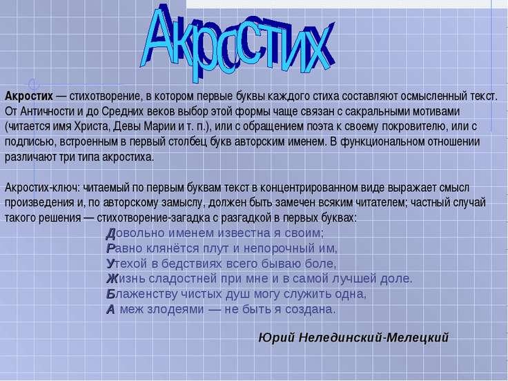 Акростих —стихотворение, в котором первые буквы каждого стиха составляют осм...