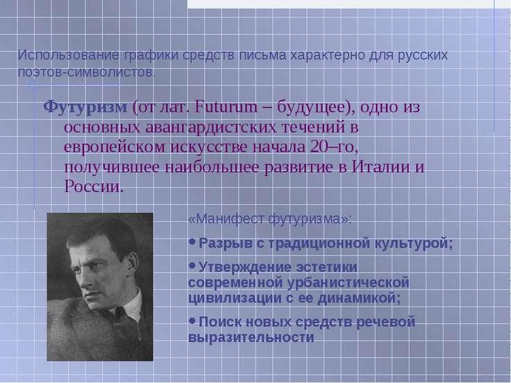 Использование графики средств письма характерно для русских поэтов-символисто...