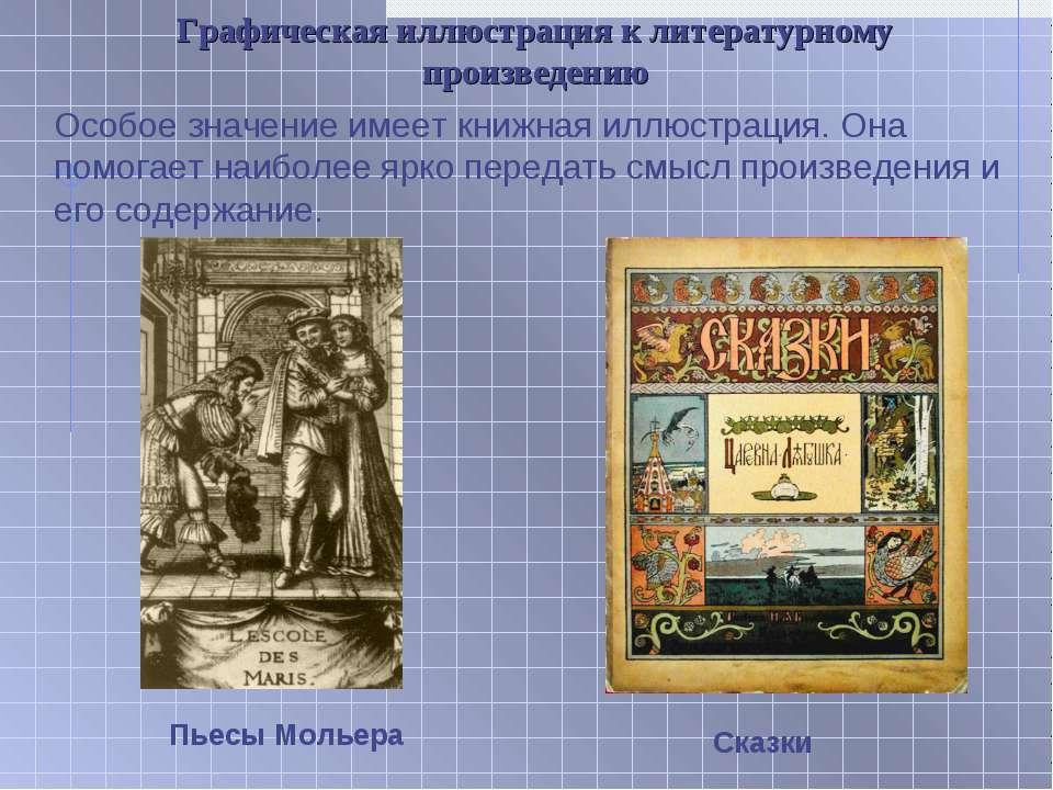 Особое значение имеет книжная иллюстрация. Она помогает наиболее ярко передат...