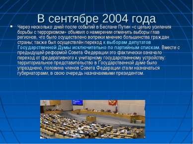 В сентябре 2004 года Через несколько дней после событий в Беслане Путин «с це...