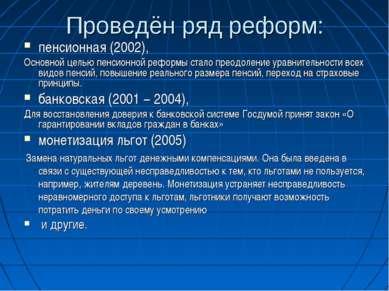 Проведён ряд реформ: пенсионная (2002), Основной целью пенсионной реформы ста...