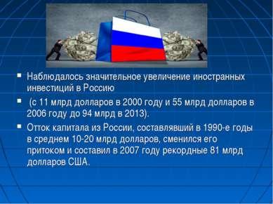 Наблюдалось значительное увеличение иностранных инвестиций в Россию (с 11млр...