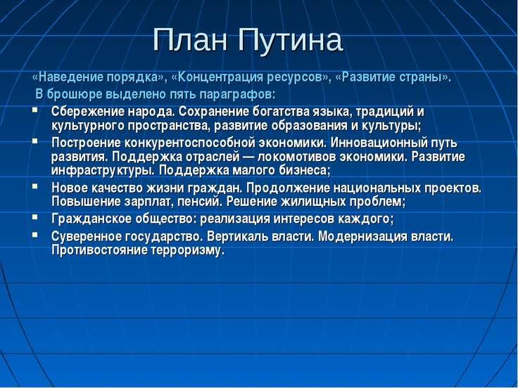 План Путина «Наведение порядка», «Концентрация ресурсов», «Развитие страны». ...