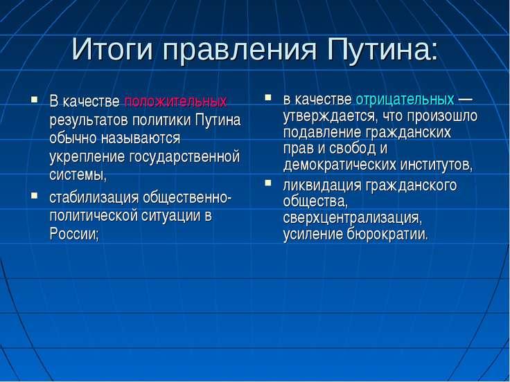 Итоги правления Путина: В качестве положительных результатов политики Путина ...