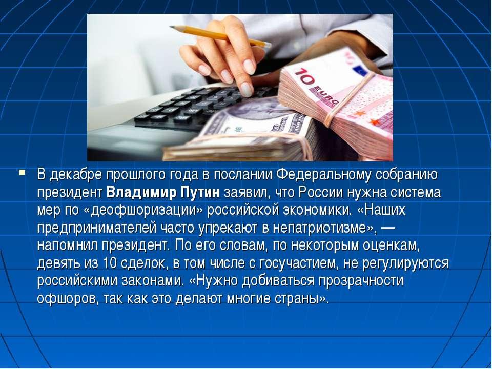 В декабре прошлого года в послании Федеральному собранию президентВладимир П...