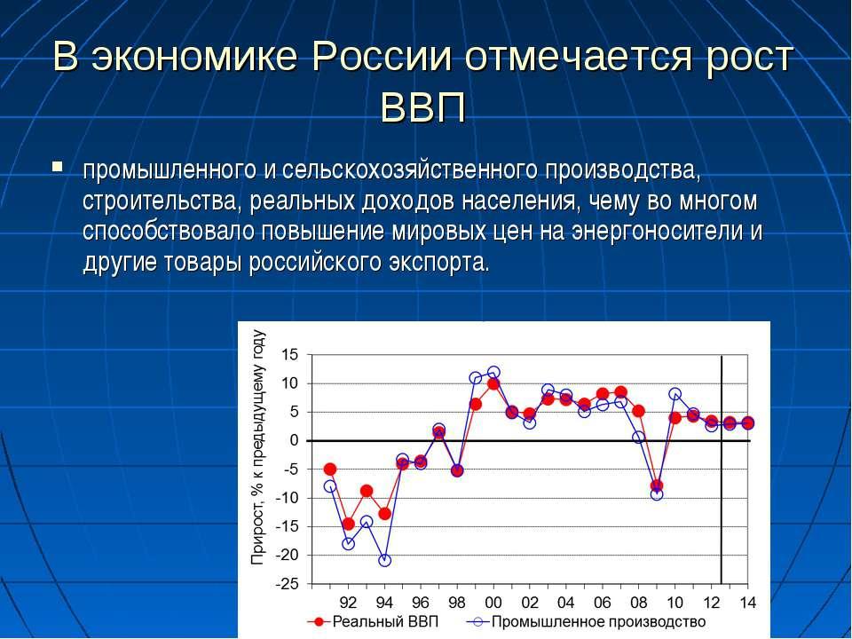 В экономике России отмечается рост ВВП промышленного и сельскохозяйственного ...