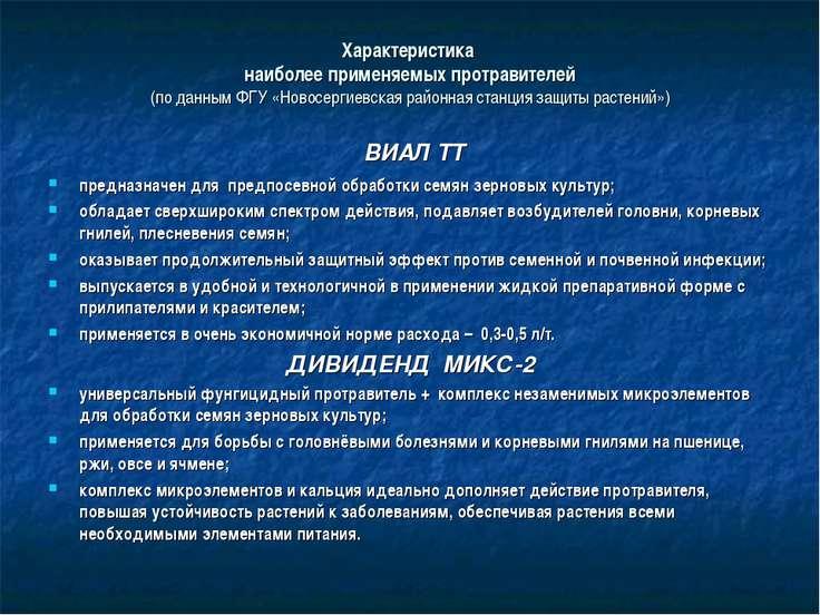 Характеристика наиболее применяемых протравителей (по данным ФГУ «Новосергиев...