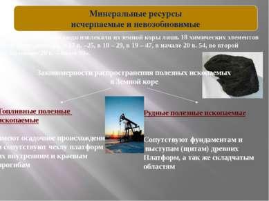 соотношение между величиной природных ресурсов и размерами их использования. ...