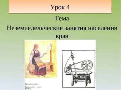Урок 4 Тема Неземледельческие занятия населения края