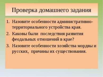 Проверка домашнего задания Назовите особенности административно-территориальн...