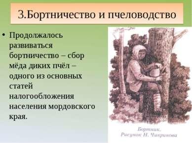 3.Бортничество и пчеловодство Продолжалось развиваться бортничество – сбор мё...