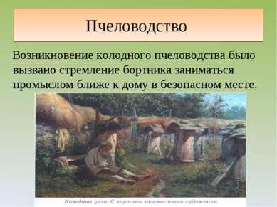 Пчеловодство Возникновение колодного пчеловодства было вызвано стремление бор...