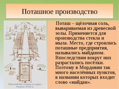 Поташное производство Поташ – щёлочная соль, вывариваемая из древесной золы. ...
