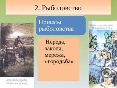 2. Рыболовство Нереда, закола, мережа, «городьба»