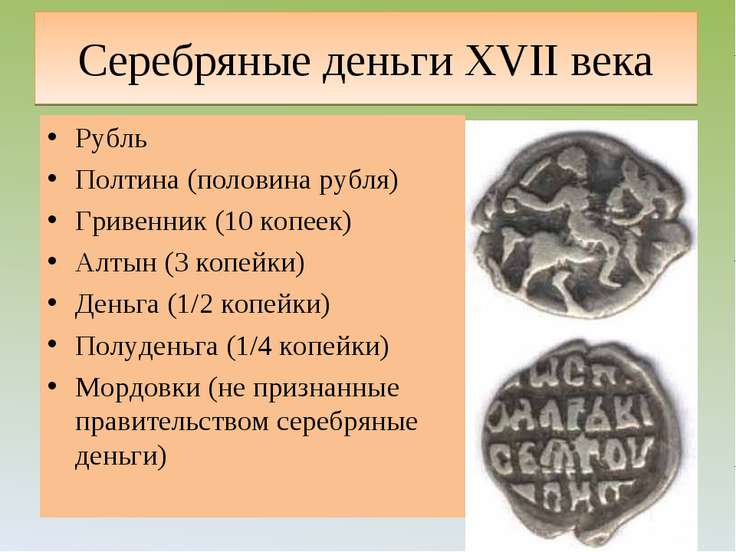 Серебряные деньги XVII века Рубль Полтина (половина рубля) Гривенник (10 копе...