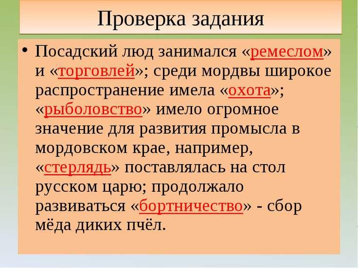 Проверка задания Посадский люд занимался «ремеслом» и «торговлей»; среди морд...