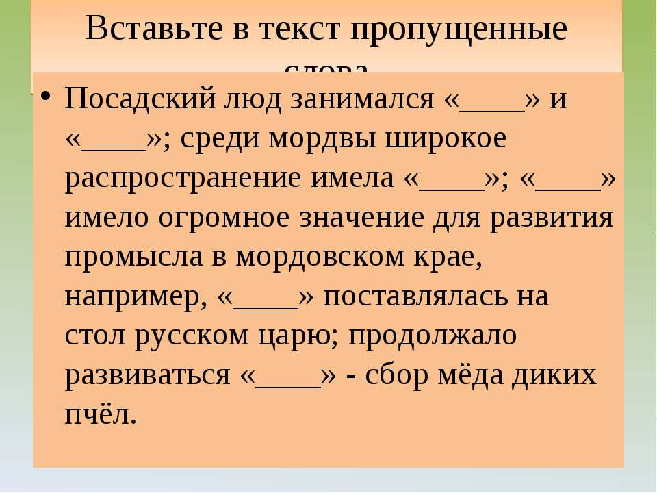Вставьте в текст пропущенные слова Посадский люд занимался «____» и «____»; с...