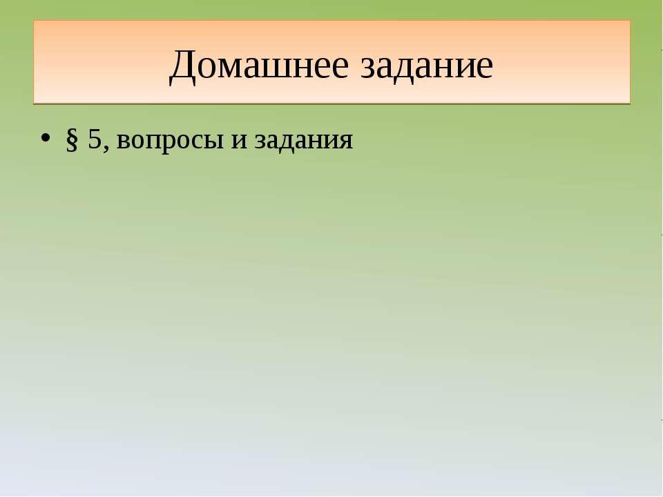 Домашнее задание § 5, вопросы и задания