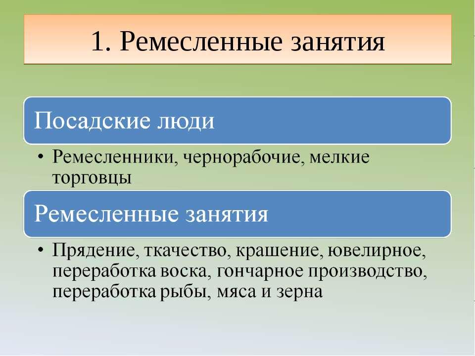 1. Ремесленные занятия