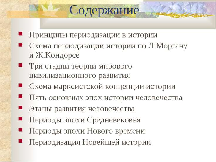 Содержание Принципы периодизации в истории Схема периодизации истории по Л.Мо...