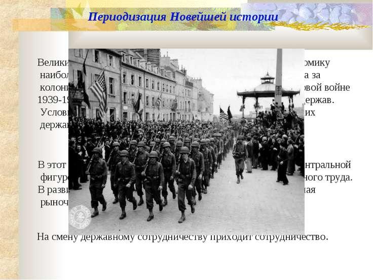 Периодизация Новейшей истории Великий кризис 1929-1932 гг. поставил на грань ...