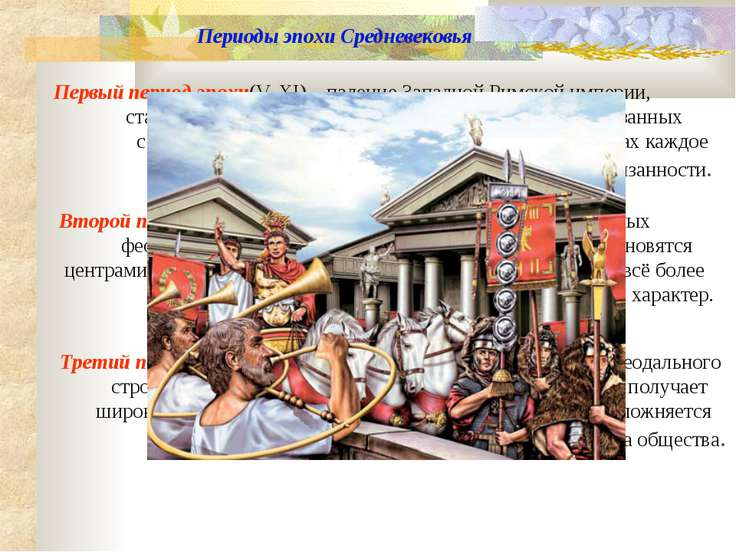 Периоды эпохи Средневековья Первый период эпохи(V-XI) – падение Западной Римс...