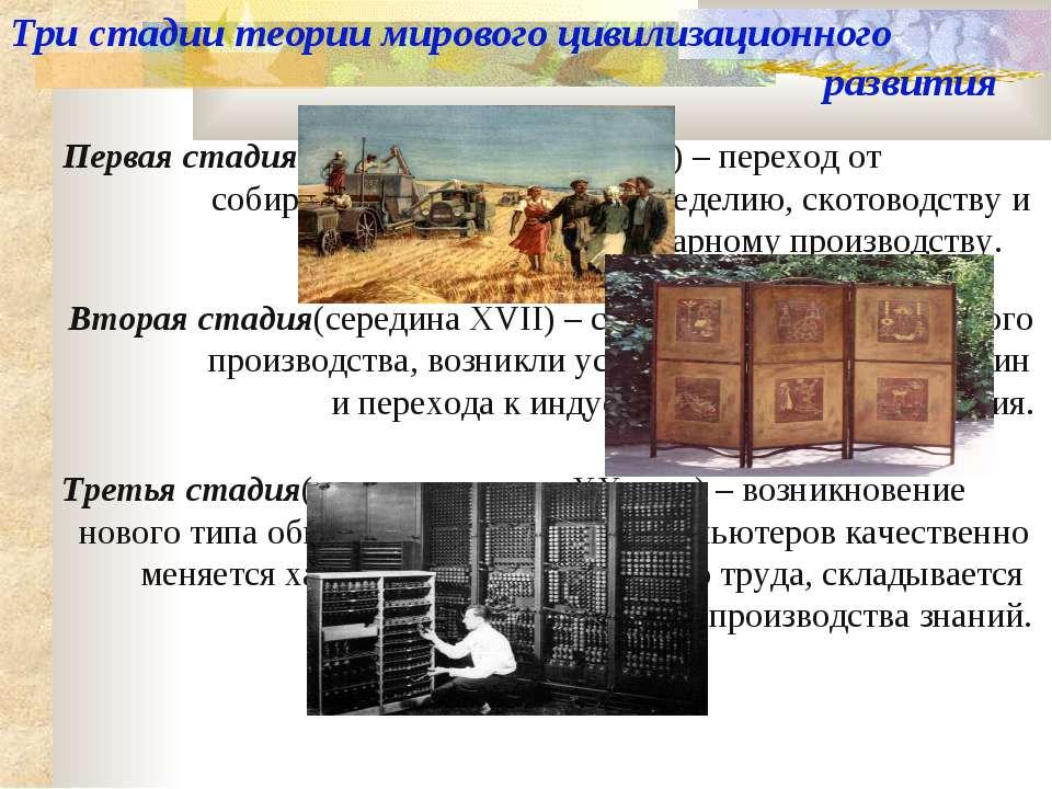 Три стадии теории мирового цивилизационного развития Первая стадия(VIII тысяч...