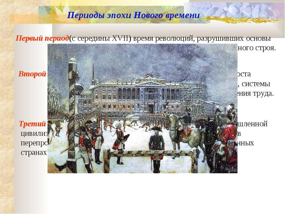 Периоды эпохи Нового времени Первый период(с середины XVII) время революций, ...