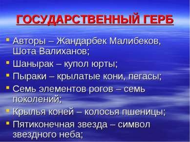 ГОСУДАРСТВЕННЫЙ ГЕРБ Авторы – Жандарбек Малибеков, Шота Валиханов; Шанырак – ...