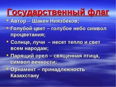 Государственный флаг Автор – Шакен Ниязбеков; Голубой цвет – голубое небо сим...