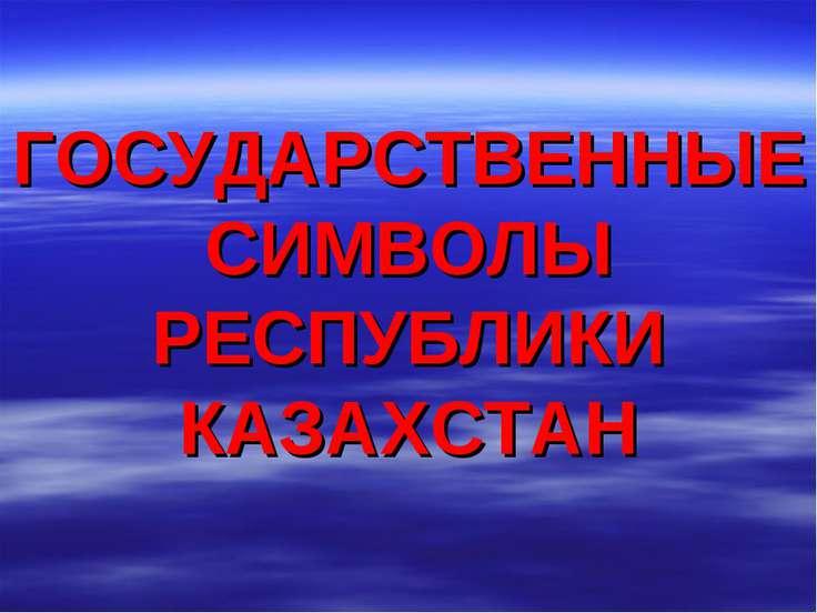 ГОСУДАРСТВЕННЫЕ СИМВОЛЫ РЕСПУБЛИКИ КАЗАХСТАН