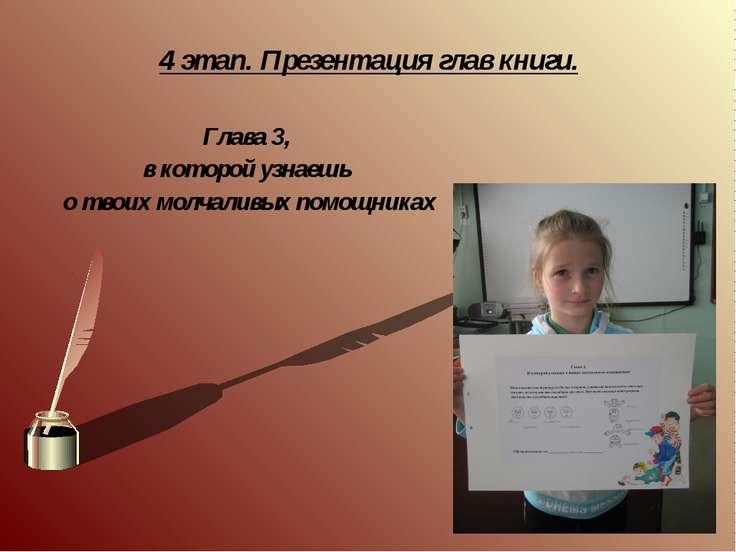 4 этап. Презентация глав книги. Глава 3, в которой узнаешь о твоих молчаливых...