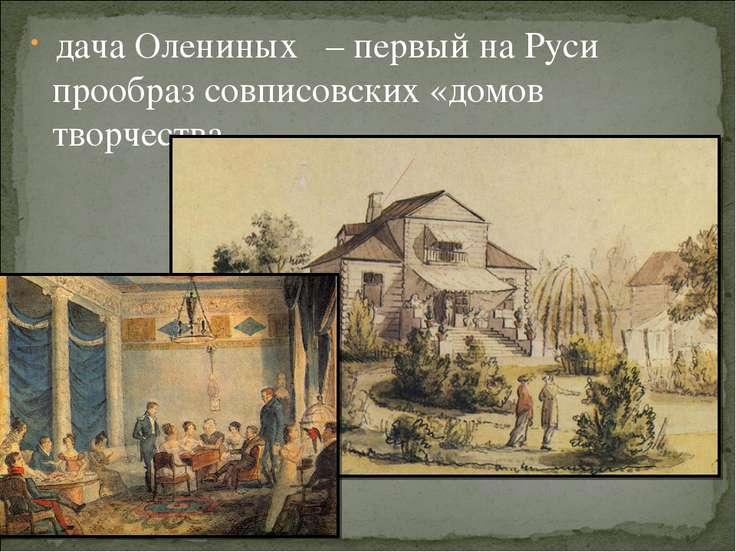 дача Олениных – первый на Руси прообраз совписовских «домов творчества